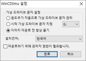 WinCDEmu-4.1
